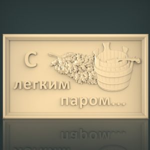 3d STL Model for CNC and 3d Printer Bas-Relief 1044